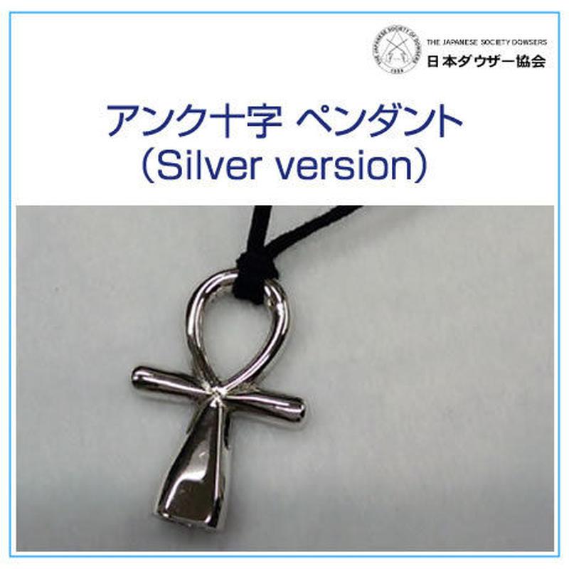 アンク十字 ペンダント(Silver version)