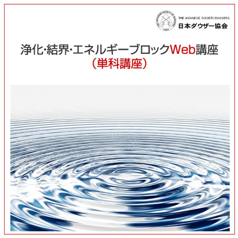 浄化・結界・エネルギーブロックWeb講座