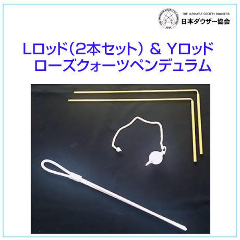 Lロッド(2本セット) & Yロッド & ローズクォーツペンデュラム セット(3)