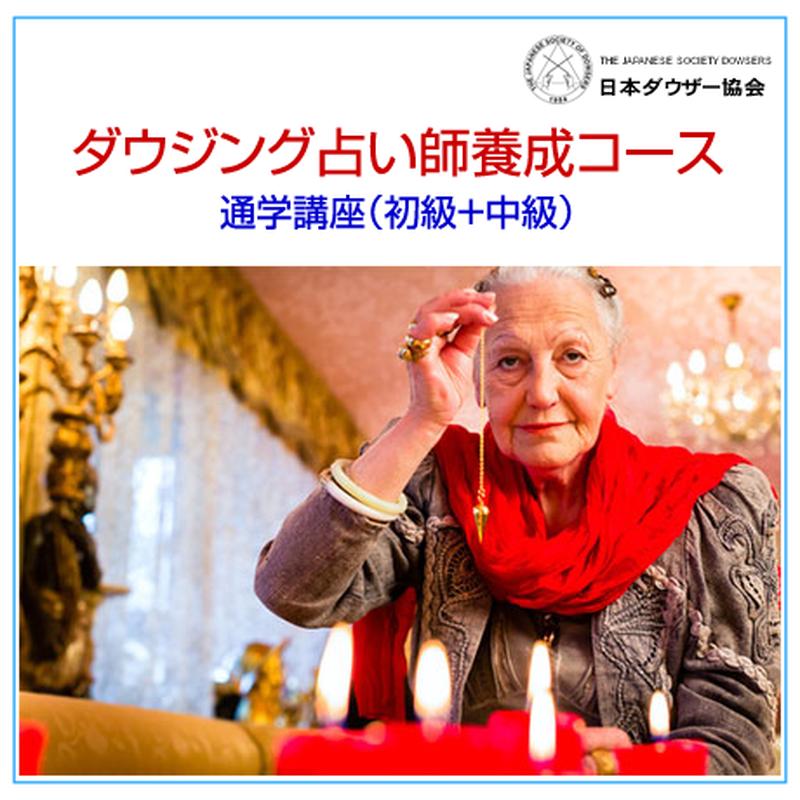 ダウジング占い師養成コース(通学講座:初級+中級)5月14日(火)10:30~18:00