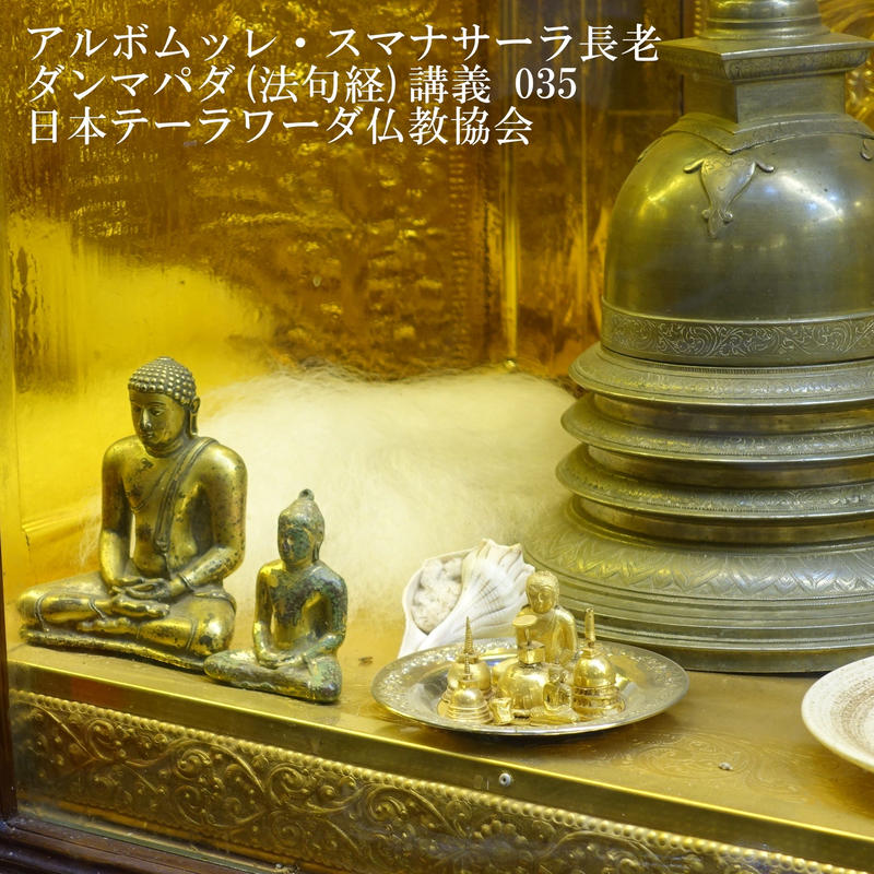 スマナサーラ長老のダンマパダ講義 035(MP3音声)