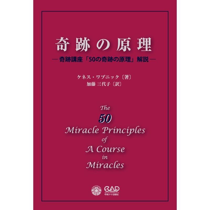 奇跡の原理