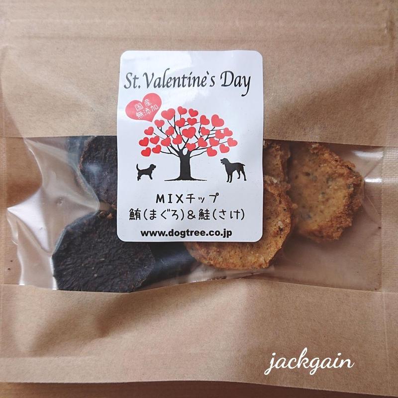 バレンタイン限定 鮪チップ&鮭チップ 8枚入り