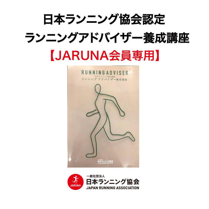 【JARUNA会員専用】【5/18.19】日本ランニング協会認定ランニングアドバイザー養成講座