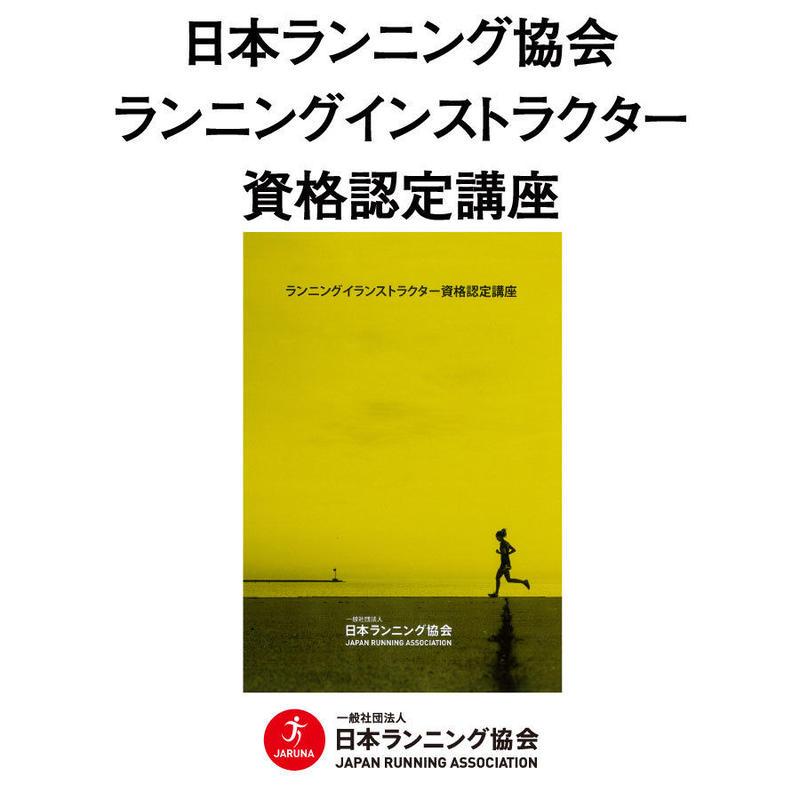 【8/31.9/1】日本ランニング協会認定ランニングインストラクター資格認定講座