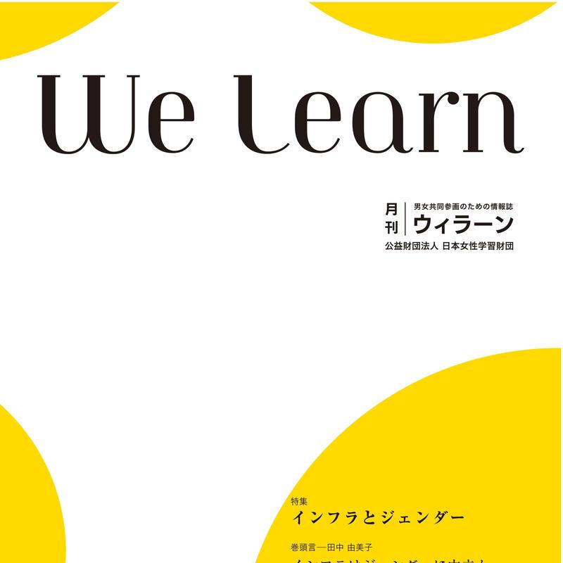 月刊『We learn』2019年6月号