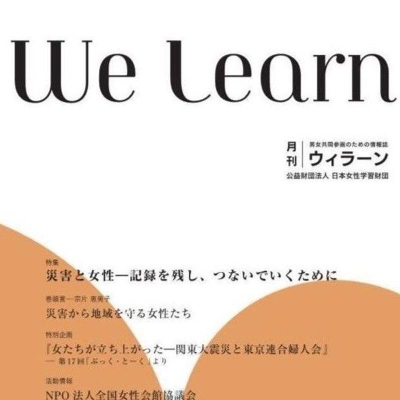 月刊『We learn』2018年9月号