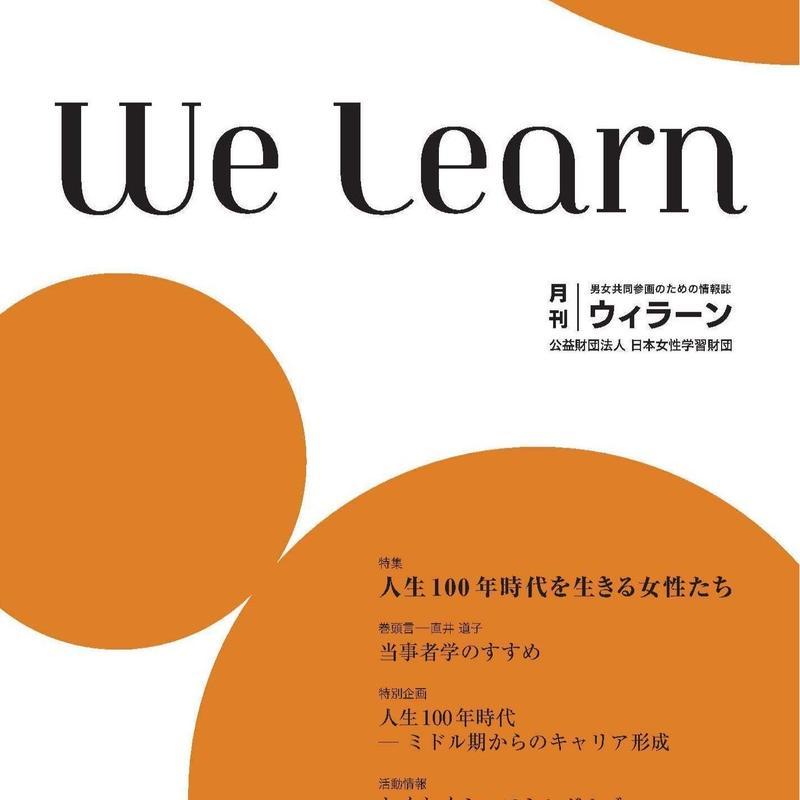 月刊『We learn』2017年9月号