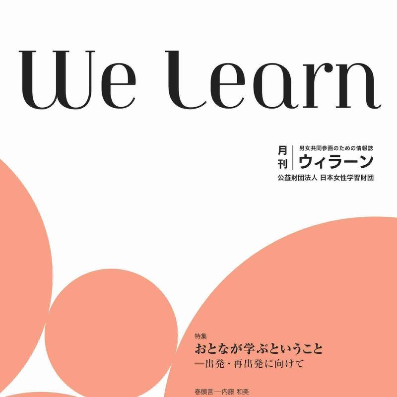 月刊『We learn』2017年4月号