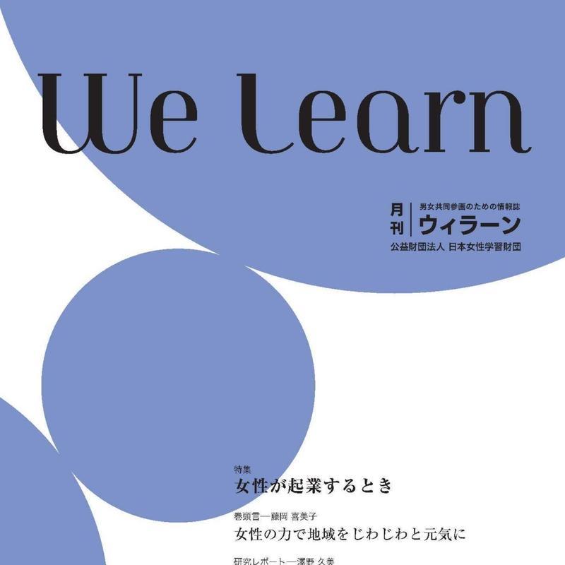 月刊『We learn』2018年6月号