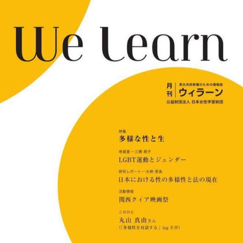 月刊『We learn』2018年7月号