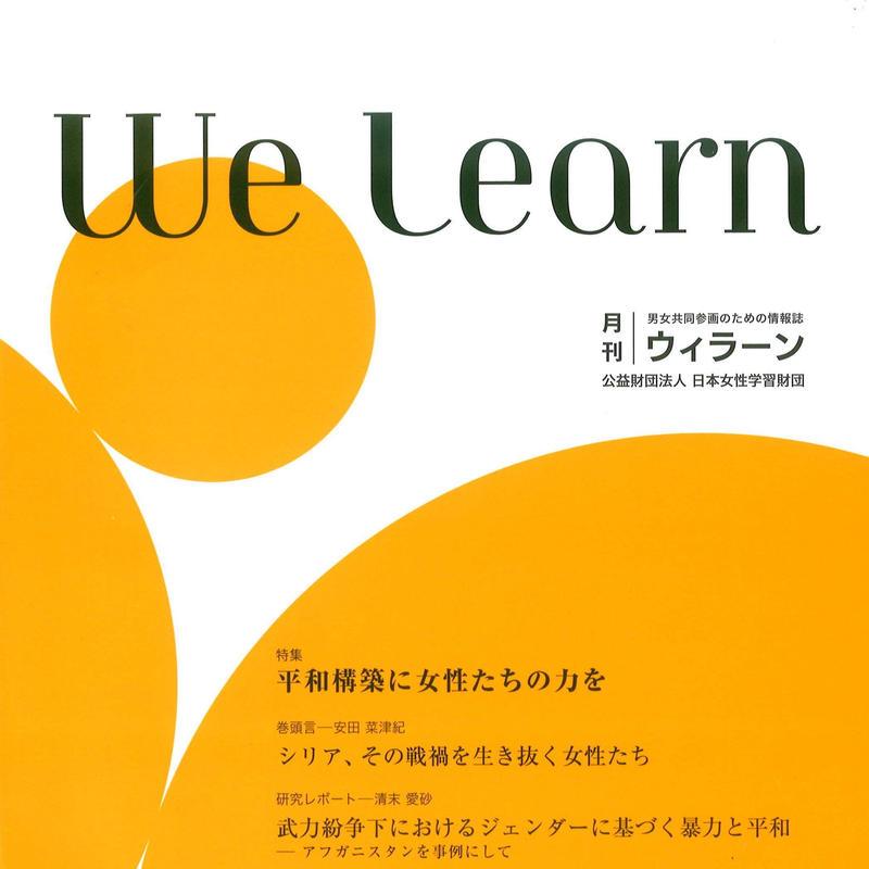 月刊『We learn』2018年8月号