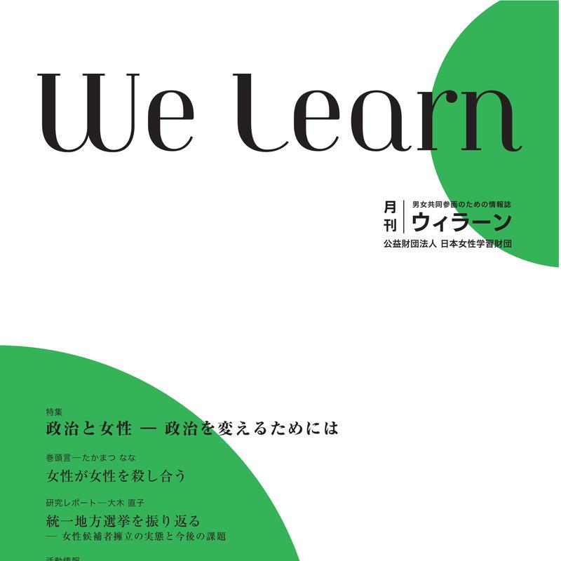 月刊『We learn』2019年7月号