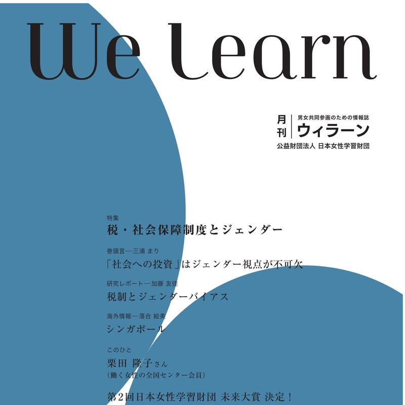 月刊『We learn』2019年1月号