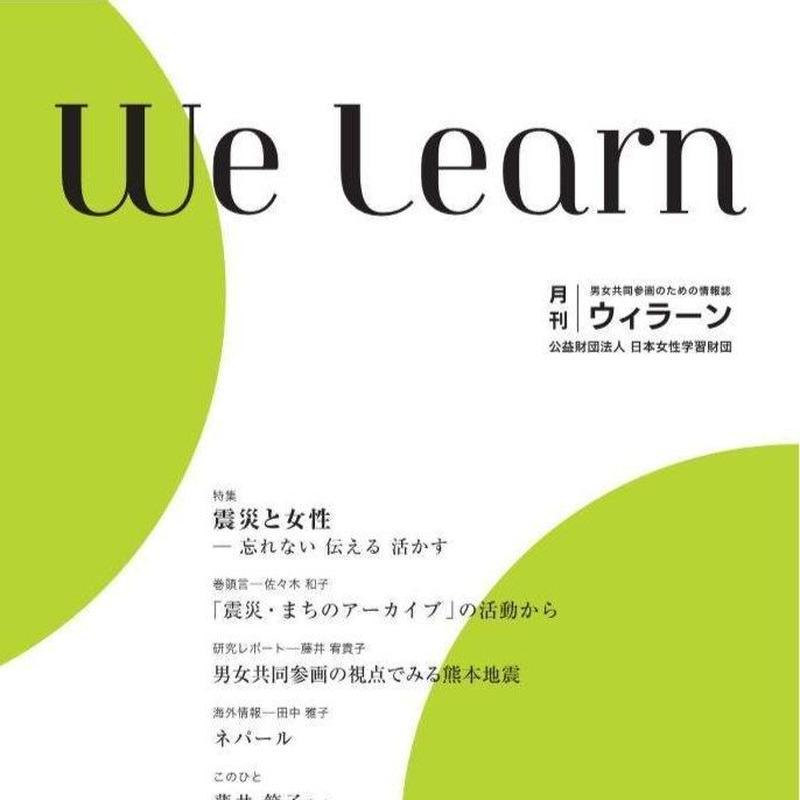 月刊『We learn』2018年2月号