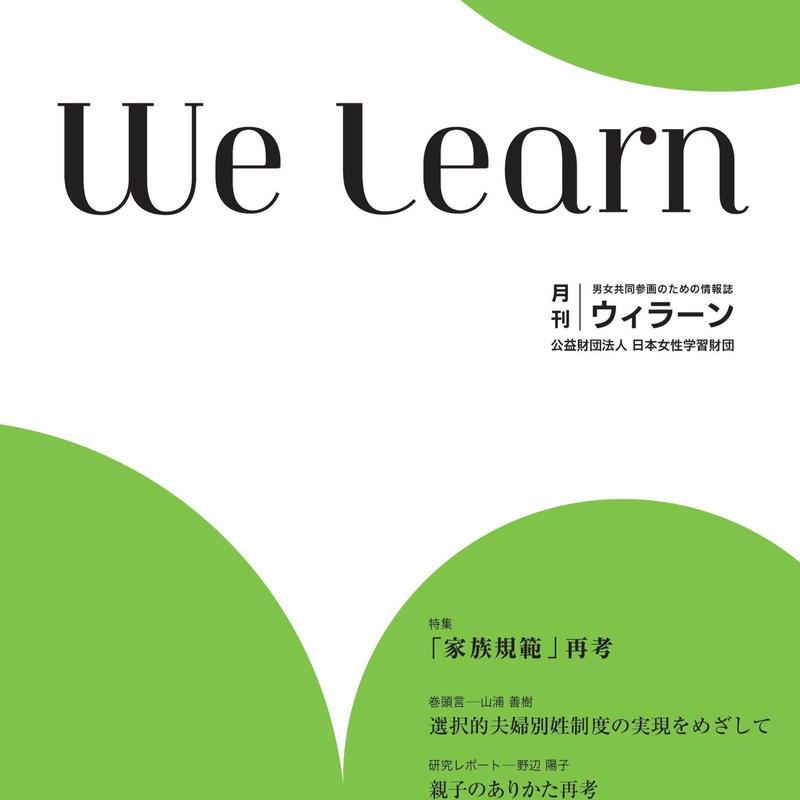 月刊『We learn』2017年5月号