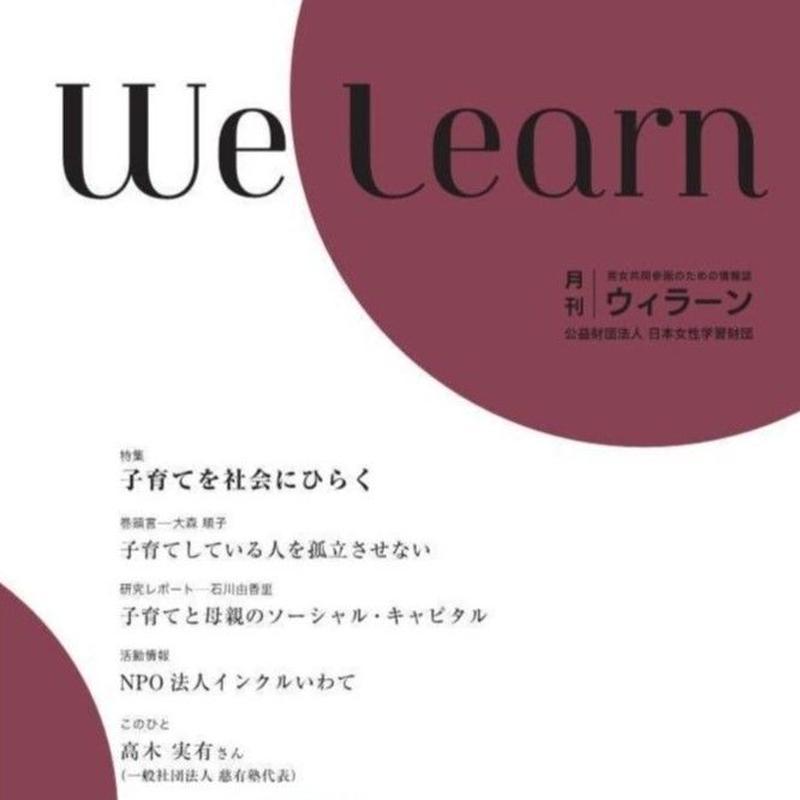 月刊『We learn』2018年10月号