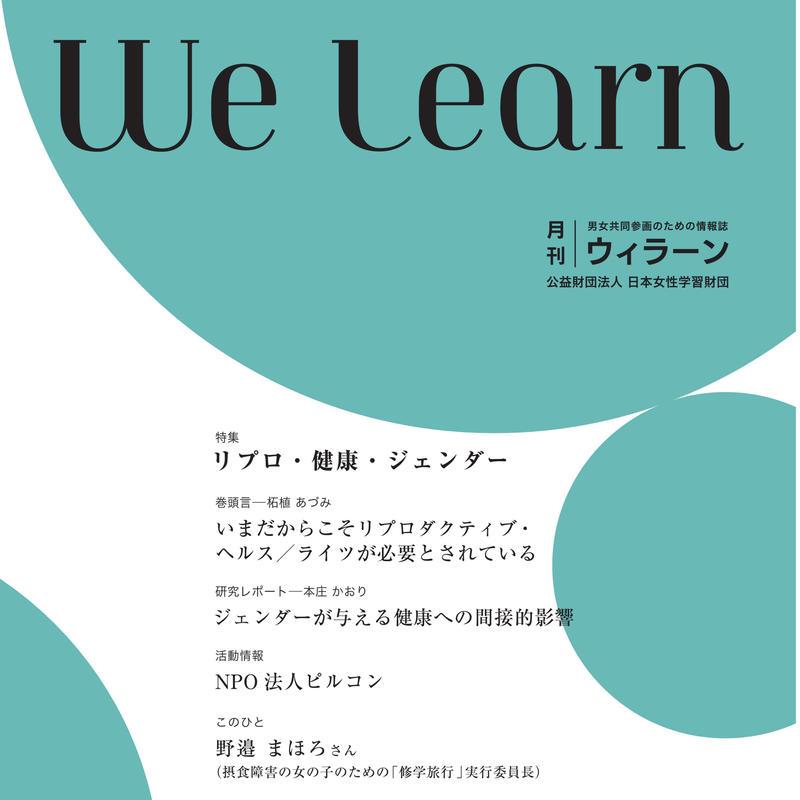 月刊『We learn』2019年2月号