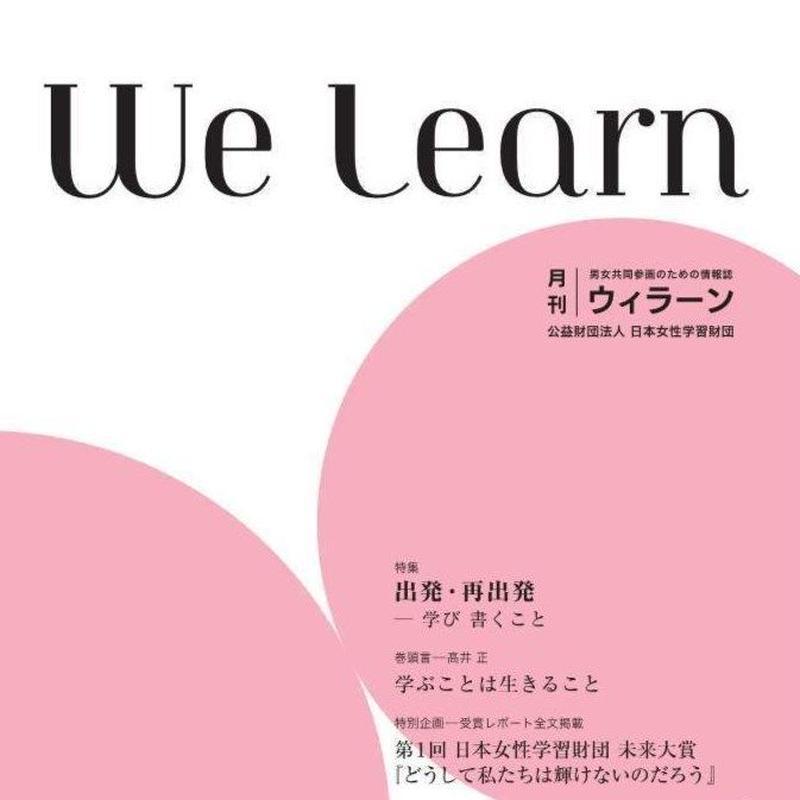 月刊『We learn』2018年3月号