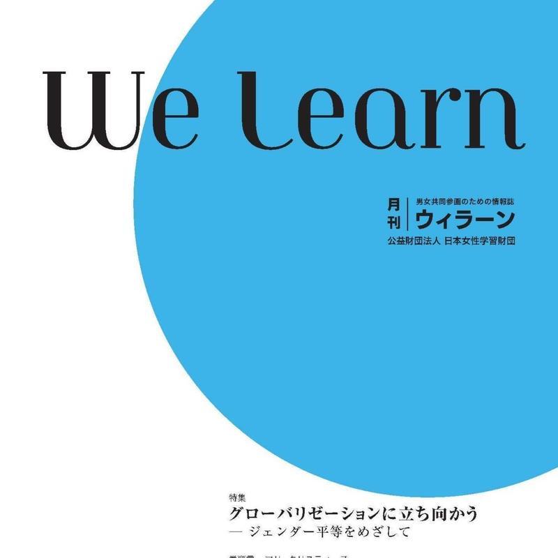 月刊『We learn』2018年1月号