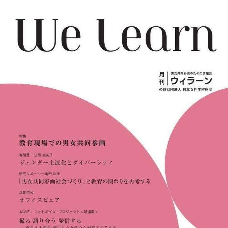 月刊『We learn』2018年4月号
