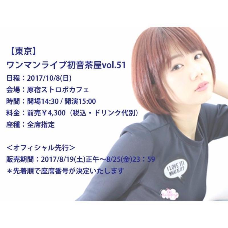 【8/19(土)正午~8/25(金)】10/8東京「ワンマンライブ初音茶屋vol.51」