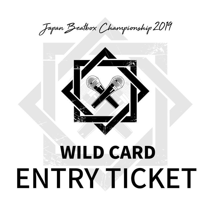 JBC2019 ワイルドカードエントリーチケット