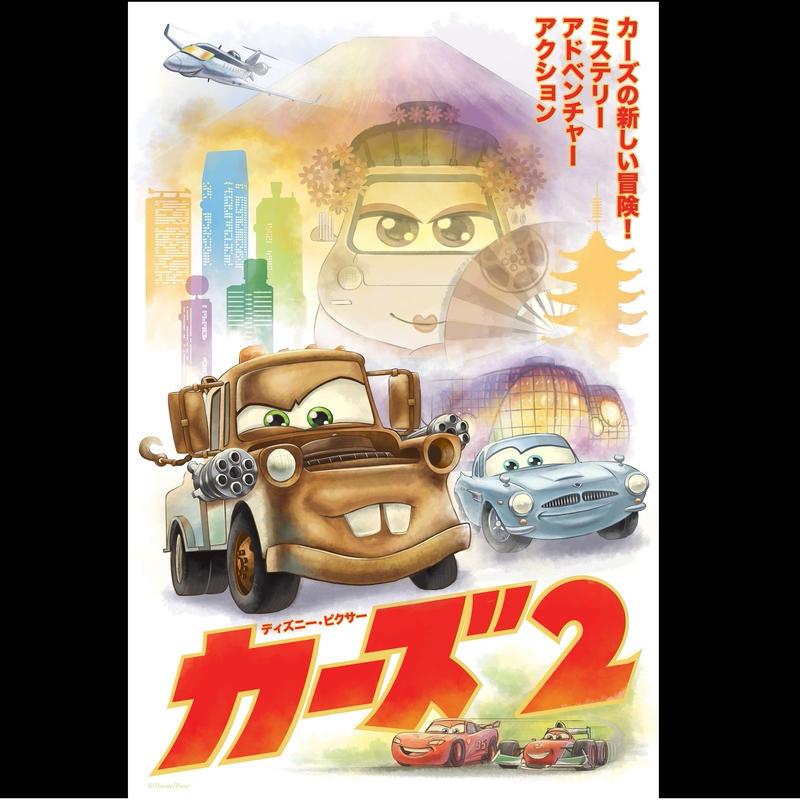 2011年 ディズニーピクサー カーズ2 Eric Tan 氏のデザイン 日本語ポスター