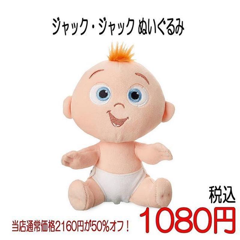 インクレディブル・ファミリー   ジャック・ジャック  ぬいぐるみ Jack-Jack Plush