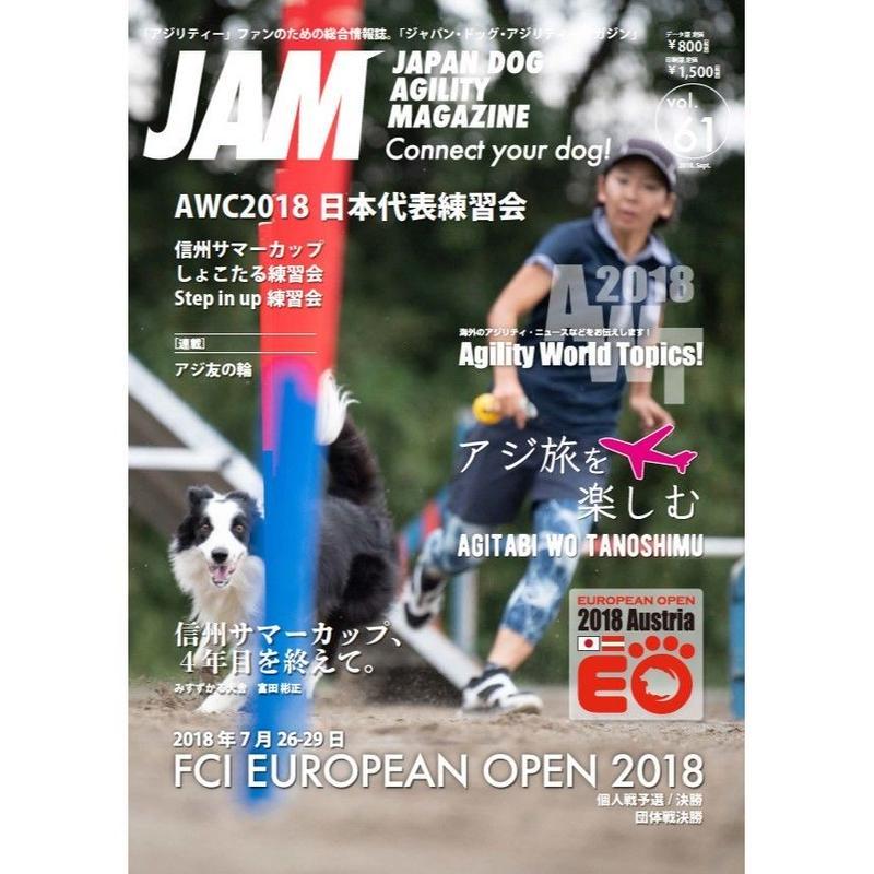 2018年9月号vol.61データ版