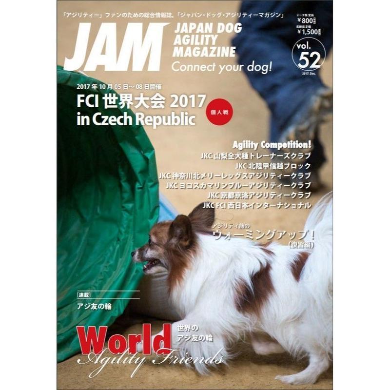 2017年12月号vol.52製本版