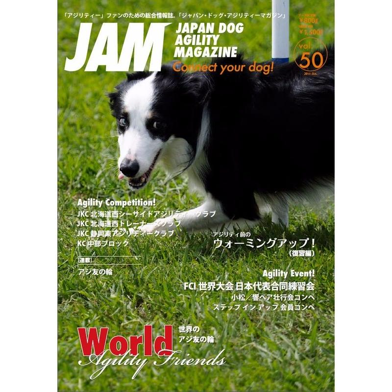 2017年10月号vol.50製本版