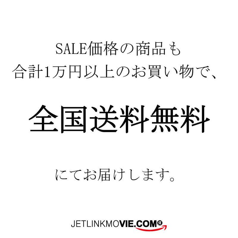 合計1万円以上のお買物で、「全国送料無料」にてお届けします。
