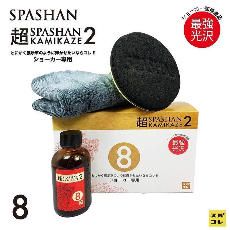 【SPASHAN】超☆KAMIKAZE② 50㎖◆光沢重視のコーティング剤がリニューアル◆