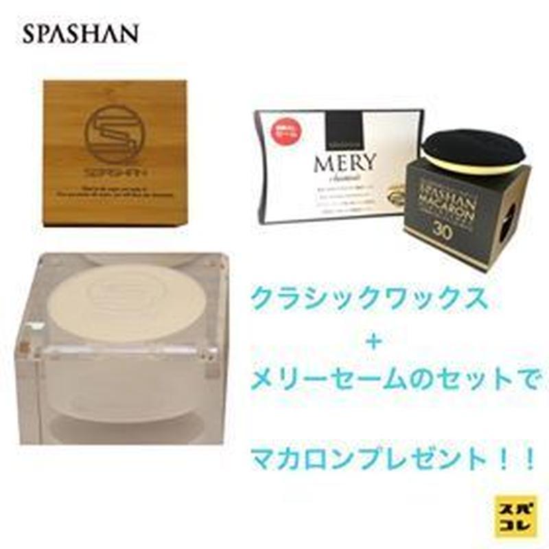 【SPASHAN】クラシックワックス&メリーセームのセットでマカロンプレゼント!!
