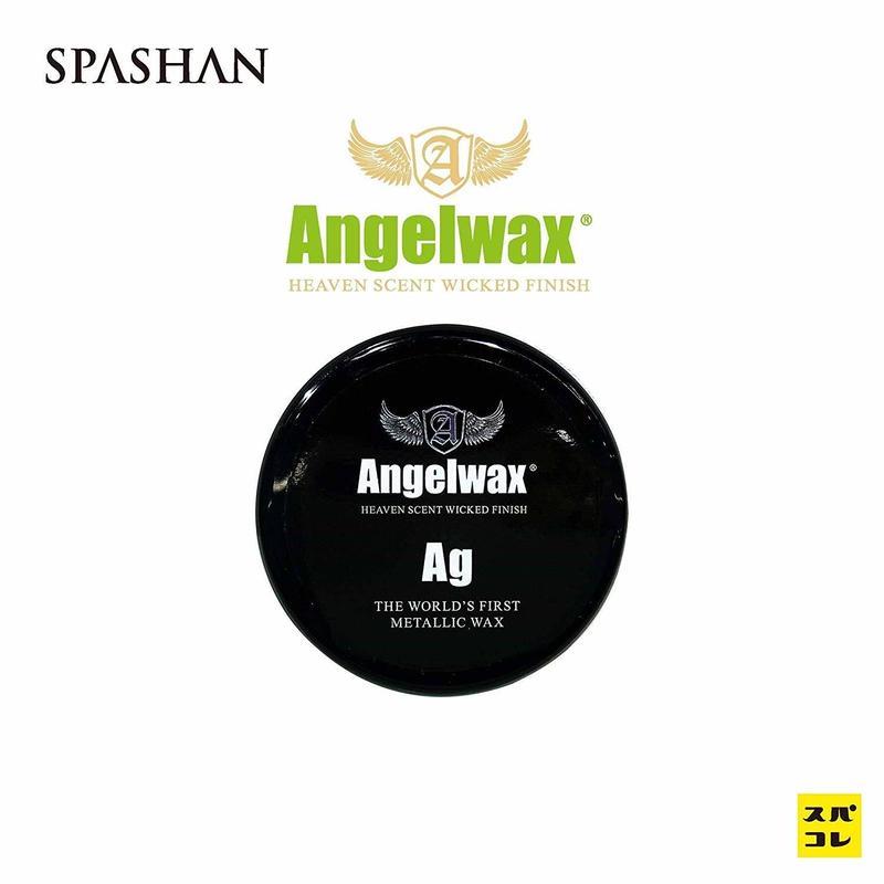 【SPASHAN】ANGEL WAX Ag 33mg シルバーワックス スパシャン エンジェルワックス コーティング 洗車