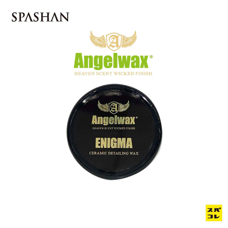 【SPASHAN】ANGEL WAX エニグマ 33mg セラミックワックス スパシャン エンジェルワックス コーティング 洗車