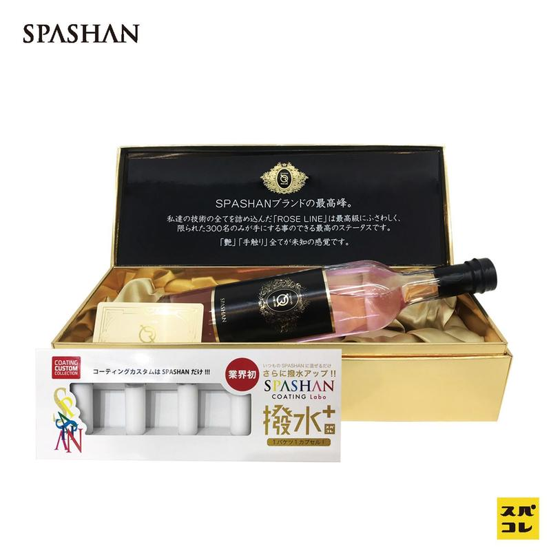 【SPASHAN】 SPASHAN ROSEと撥水プラスのセット!スパシャン コーティング 洗車 2019