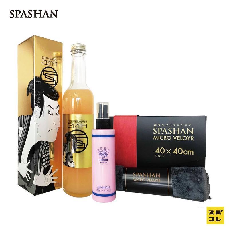 【SPASHAN】SPASHAN2019、アクリルトップ、マイクロベロアのセット!スパシャン洗車コーティング2019