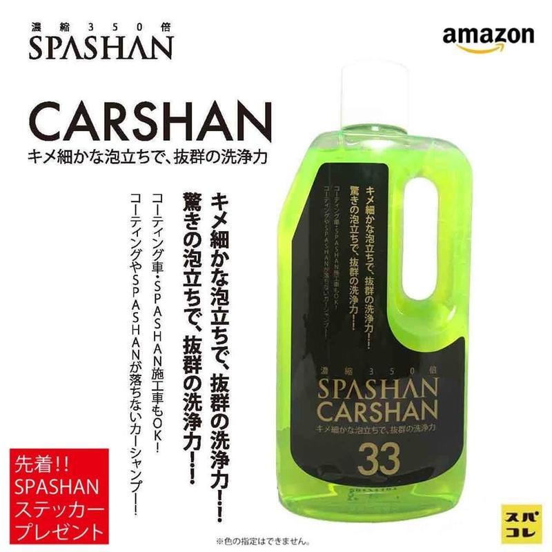 SPASHAN】カーシャン 濃縮350倍、きめ細やかな泡立ちで抜群の洗浄力!!スパシャンやコーティングは落とさず、日頃のメンテナンスに!