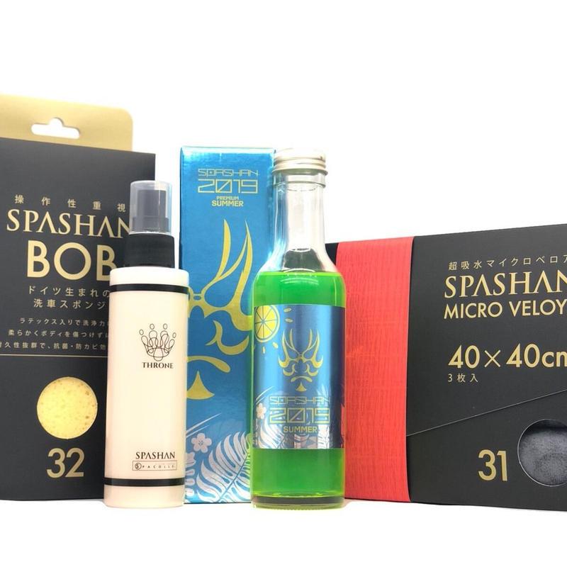 【SPASHAN】スパシャン プレミアムサマー+スローンスプレー+マイクロベロア セット購入でBOBと超大漁ステッカープレゼント!!