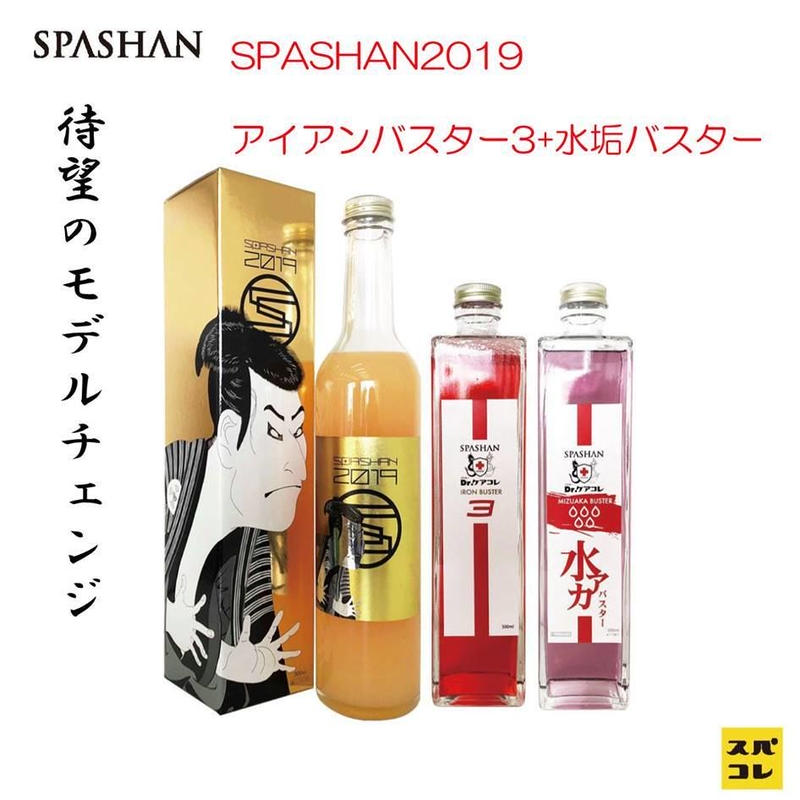 【SPASHAN】新製品トリオ!SPASHAN2019 アイアンバスター3 水垢バスター500のセット! スパシャン 洗車 コーティング 2019