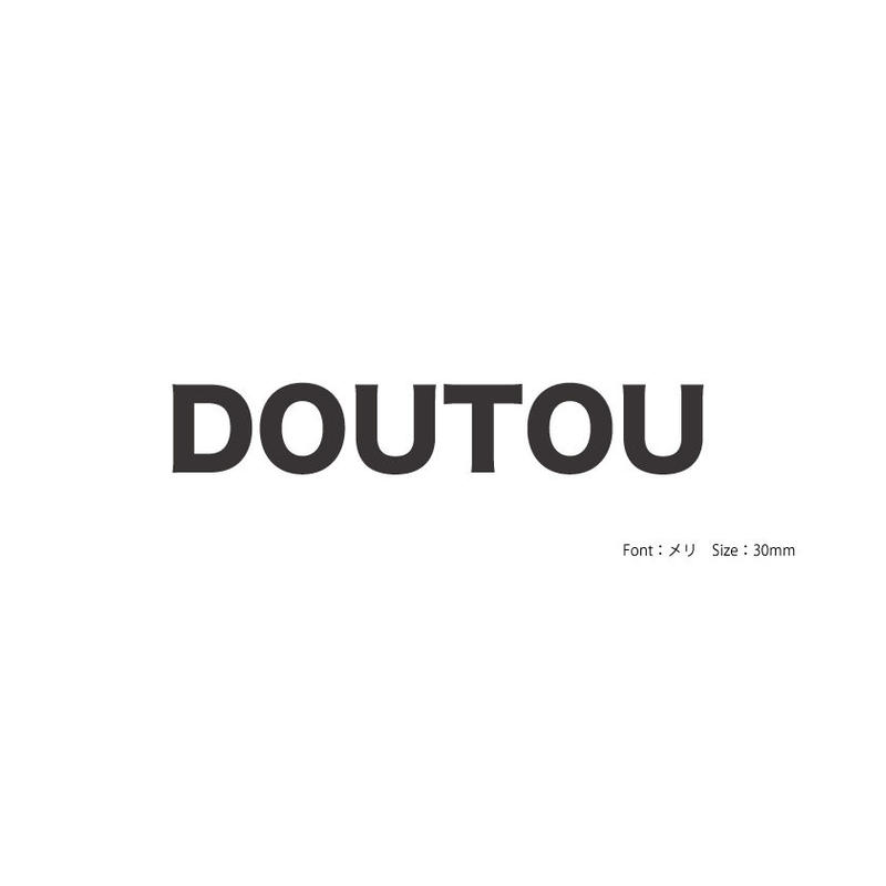 DOUTOU様オーダー専用ページ       F-245