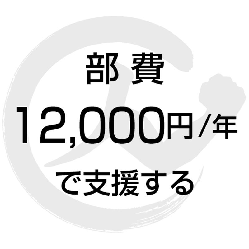 部費(年会費)12000円