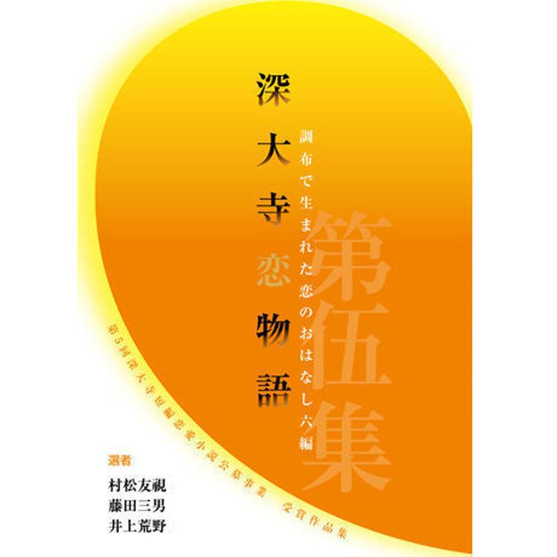 深大寺短編恋愛小説「深大寺恋物語」第伍集