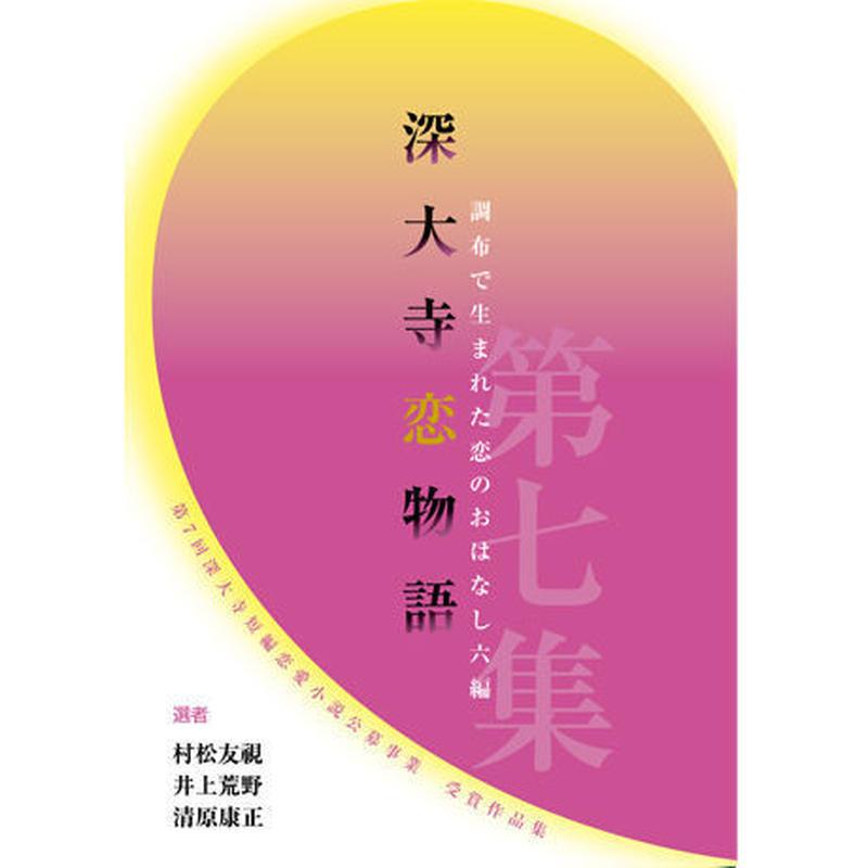 深大寺短編恋愛小説「深大寺恋物語」第七集