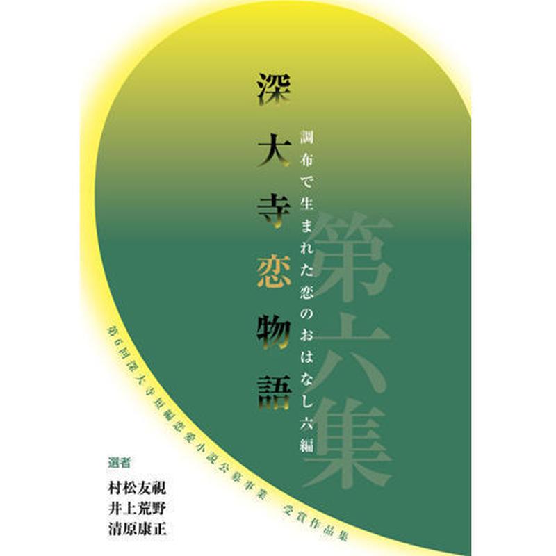 深大寺短編恋愛小説「深大寺恋物語」第六集