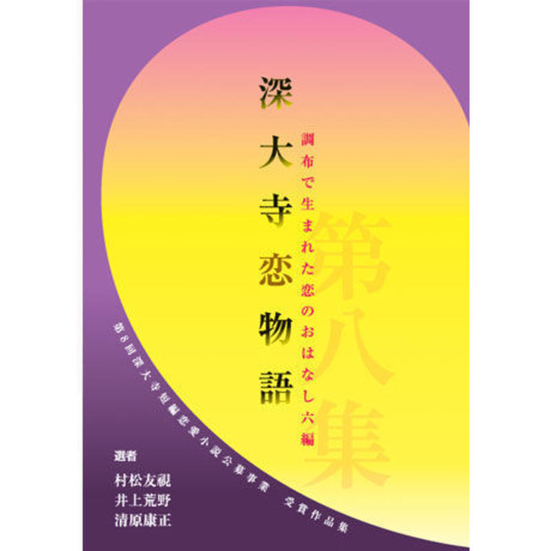 深大寺短編恋愛小説「深大寺恋物語」第八集