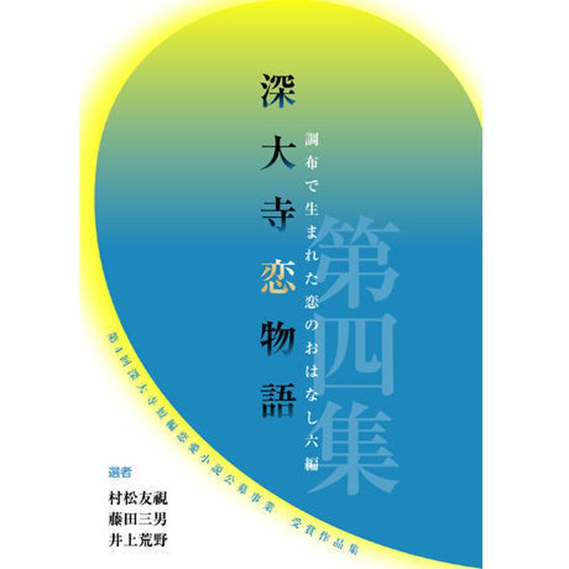 深大寺短編恋愛小説「深大寺恋物語」第四集