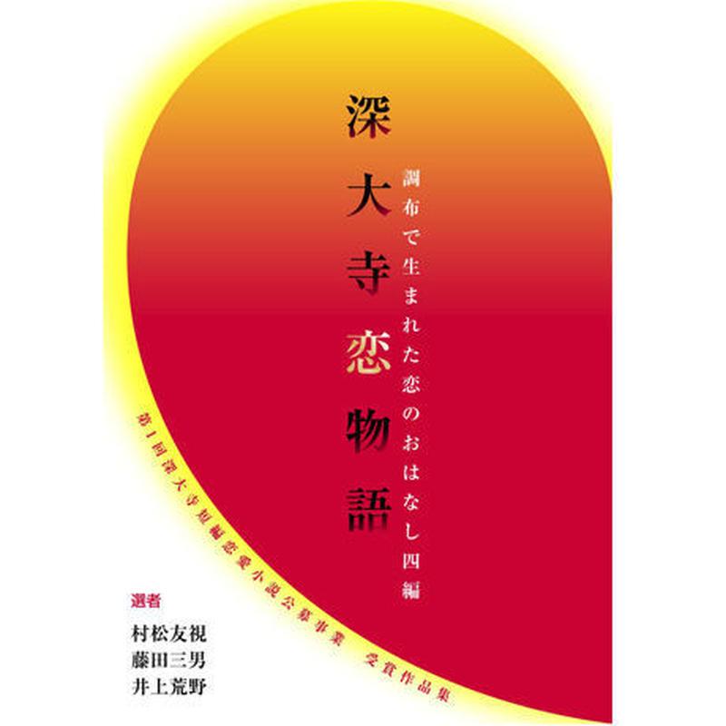 深大寺短編恋愛小説「深大寺恋物語」第壱集
